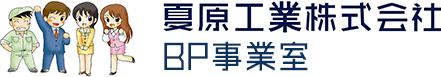 株式会社夏原工業BP事業室